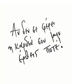 My Life Quotes, Boy Quotes, Sign Quotes, Relationship Quotes, Funny Quotes, Funny Phrases, Magic Words, Famous Last Words, Greek Quotes
