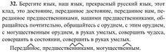 Ответ 32 - Русский язык 8 класс Разумовская
