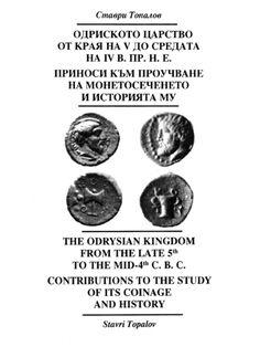 Odrysian Brytania od późnej 5 do połowy 4th BC wkład w badania ze swoich monetach i Historii