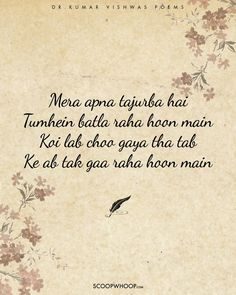 These 18 Poems By Dr. Kumar Vishwas Perfectly Describe The Bittersweet Feeling Called Love Nfak Quotes, Love Quotes In Urdu, Famous Love Quotes, Love Quotes Poetry, Mixed Feelings Quotes, Feelings Words, Love Poems, Mood Quotes, Life Quotes