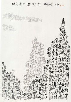 한국서단의 원로 월정 정주상 선생 타계 | 주간함양 Zen Painting, Chinese Painting, Chinese Art, Calligraphy Print, Japanese Calligraphy, Korean Art, Asian Art, Terre Plate, Pretty Writing