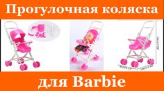 Прогулочная коляска для Barbie
