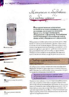 Иллюстрация 2 из 29 для Самоучитель по рисованию гуашью: экспресс-курс: учимся…