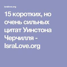 15 коротких, но очень сильных цитат Уинстона Черчилля - IsraLove.org