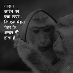 Hindi Motivational Quotes, Inspirational Quotes in Hindi - Brain Hack Quotes Hindi Shayari Life, Hindi Shayari Inspirational, Shyari Hindi, Motivational Shayari, Poetry Hindi, Hindi Quotes On Life, Inspirational Quotes Pictures, Hindi Shayari Gulzar, Hindi Qoutes