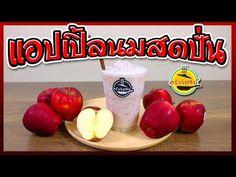 แอปเปิ้ล เครื่องดื่ม ผลไม้ปั่น - YouTube Beverages, Drinks, Make It Yourself, Coffee, Food, Drinking, Kaffee, Essen, Drink