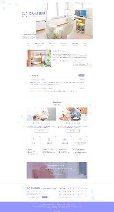 #シンプル #優しい #やわらかい #あたたかい #紫 Web Design, Clinic Design, Dental, Banner, Medical, Layout, Design Web, Medical Doctor, Page Layout
