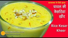 Today we will make Rice Kesar Kheer recipe. You can easily know Ingredients required and How to Make Rice Kesar Kheer step by step recipe. Indian Kheer Recipe, Rice Recipes, Vegetarian Recipes, Saffron Rice, Cardamom Powder, Indian Sweets, Raisin, Food Videos