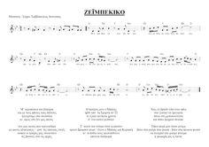 Παρτιτούρες Ελληνικών Τραγουδιών: Μαρτίου 2013