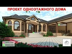 Modern Bungalow House, 3d Home, Patio, My Dream Home, Modern Furniture, House Plans, Sweet Home, Exterior, How To Plan