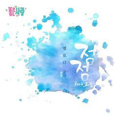 Melody Factory - Bit By Bit (feat. Go Eun)   Good Person OST Part 20