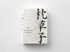 Wang Zhi-Hong roams the path of typographic wisdom with grace - TypeRoom Book Cover Design, Book Design, Tadanori Yokoo, Asian Design, Card Patterns, Abstract Styles, Covered Boxes, Graphic Design Illustration, Magazine Design