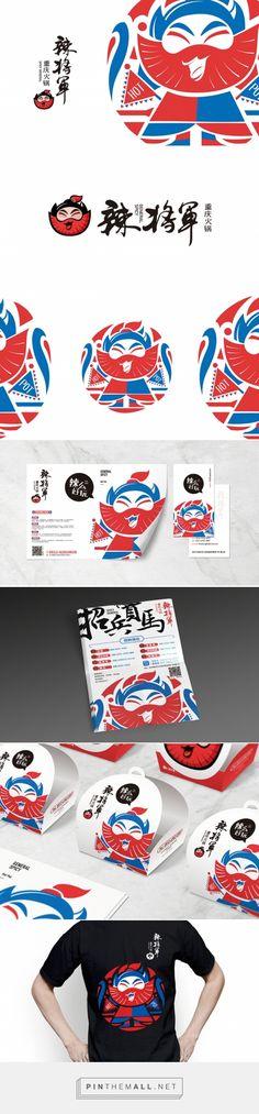 辣将军   合众合餐饮品牌设计