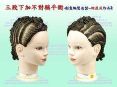 Blogger-黃思恒數位化美髮資訊平台: 中華醫事科技大學-謝亞筑作品-以不對稱平衡為例--三股下加編髮創意造型設計