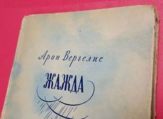 Russian Language Poem Book titled SASHKA 1956 USSR Poetry
