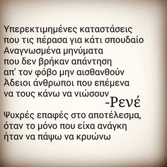 All Quotes, Greek Quotes, Best Quotes, Funny Quotes, Like A Sir, Say Word, Great Words, True Words, Poems