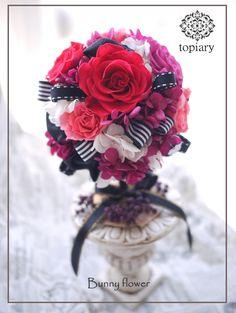 ★http://www.rakuten.co.jp/bunny-flower/ ★http://ameblo.jp/blog-charis/ プリザーブドフラワートピアリー