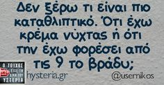 Funny Greek Quotes, Funny Picture Quotes, Funny Quotes, Teaching Humor, Funny Statuses, Try Not To Laugh, Happy Thoughts, True Words, Wisdom Quotes