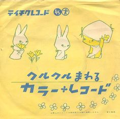 Japanese record sleeve