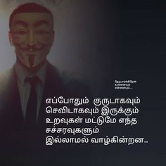 Peace And Love Quotes, Feel Good Quotes, Deep Quotes About Love, Tamil Motivational Quotes, Tamil Love Quotes, Inspirational Quotes, Story Quotes, True Quotes, Best Quotes