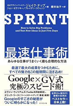 [ジェイク・ナップ, ジョン・ゼラツキー, ブレイデン・コウィッツ]のSPRINT 最速仕事術―――あらゆる仕事がうまくいく最も合理的な方法