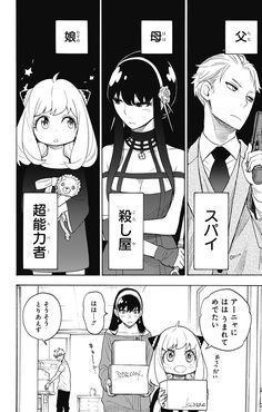 Read Spy x Family Chapter 3 online for free at MangaHub. Fastest manga site, unique reading type: All pages - scroll to read all the pages Read Free Manga, Manga To Read, Otaku, Anime Family, Horimiya, Manga Sites, Chapter 3, Anime Love, Wall Prints