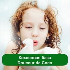 Кокосовая база - ПАВ. Нейтрализуя и смягчая более агрессивных анионных ПАВ, кокосовая база улучшает «терпимость» кожи к моющим анионным ПАВ.