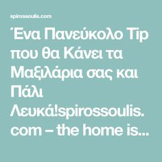 Ένα Πανεύκολο Tip που θα Κάνει τα Μαξιλάρια σας και Πάλι Λευκά!spirossoulis.com – the home issue