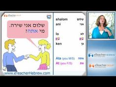 Learn Hebrew - lesson 7 - Introducing yourself in Hebrew | by eTeacherHebrew.com