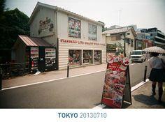 다시가고픈 도쿄!