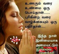 . Good Morning Gif, Good Morning Messages, Morning Wish, Happy Quotes, True Quotes, Positive Quotes, Qoutes, Tamil Greetings, Tamil Love Quotes