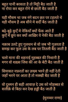 Girly Attitude Quotes, Mixed Feelings Quotes, Poetry Hindi, Poetry Quotes, Motivational Quotes In Hindi, Inspirational Quotes, Hindi Poems For Kids, Soul Love Quotes, Gulzar Poetry
