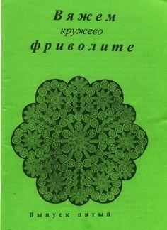 Gallery.ru / Фото #19 - vyazhem frivolite 5 - mula