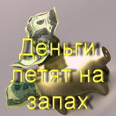 My Money, Money Tips, Magic Magic Magic, Money Pictures, Alchemy Symbols, Attract Money, Something Interesting, Keto Diet For Beginners, Money Matters