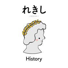 [295] れきし | rekishi | history