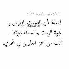 لست ب آسفه لانك لا تستحق الاسف انت من أضعتني من يدك ف هنيئاً لك خسارتك لمن احبتك اكثر من نفسها.... #ف
