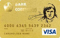 Лучшая карта БС Visa Gold (Карта Банк Советский)