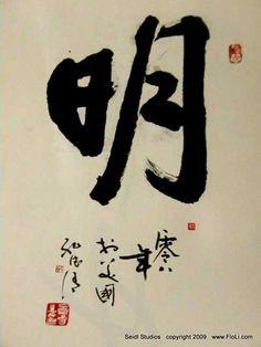 """Sun & Moon"" - Kanji calligraphy by Kong De Qing, Xi'an, China Buddhist Wisdom, Buddhism, Japanese Calligraphy, Calligraphy Art, Spiritual Symbols, Rune Symbols, Chinoiserie, China Art, China China"