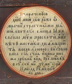 Иконные собрания московских старообрядцев в начале XIX века.