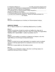 ΙΣΤΟΡΙΑ Α' Γυμνασίου (17 διαγωνίσματα) Greek History, Fails, Sheet Music, Modern, Thread Spools