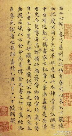 明 文徵明 小楷 《跋右军十七帖》--- 文徵明的小楷是他的书法艺术中最优秀的部分,不仅结构严谨,字形秀美,笔法刚劲,具有很高的审美价值。