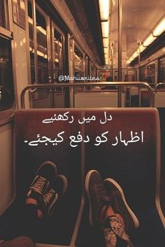 Fake Love Quotes, Soul Love Quotes, Romantic Love Quotes, Me Quotes, Funny Quotes, Poetry Quotes In Urdu, Urdu Quotes, Urdu Words, Romantic Poetry