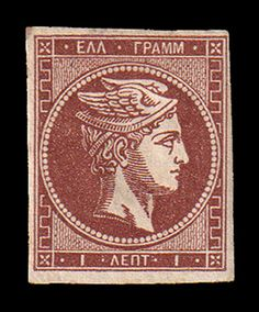 First greek stamp. Large Hermes heads is the name used by philatelists to… Rare Stamps, Old Stamps, Postage Stamp Art, Love Illustration, My Heritage, Fauna, Ms Gs, Graphic Design Typography, Mail Art