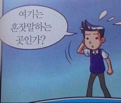 Memes Humor, Cartoon Expression, Learn Korean, Working People, Korean Language, Manga Characters, Funny Pins, Emoticon, Reaction Pictures