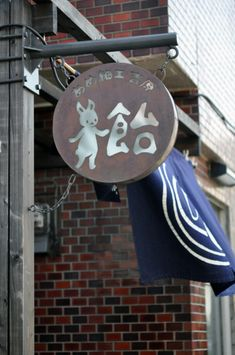 Signboard of Candy Shop - Tokyo, Japan あめ細工 吉原 Pub Signs, Wood Signs, Neon Sign Shop, Outdoor Signage, Different Signs, Cafe Shop, Store Signs, Shops, Japanese Culture