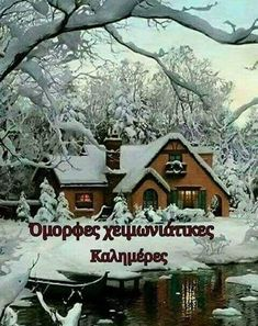 Good Night, Good Morning, Morning Blessings, Night Photos, Cabin, House Styles, Beautiful, Irene, Pink Roses