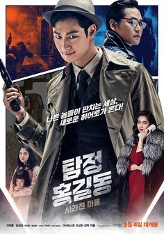 """Phantom Detective"" Lee Je-hoon's energy vibe @ HanCinema :: The Korean Movie and Drama Database"
