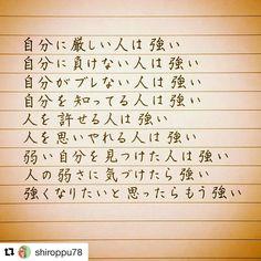 いいね!2,453件、コメント5件 ― カフカさん(@kafuka022)のInstagramアカウント: 「#repost . . しろっぷ(@shiroppu78 )さんに再び言葉使って頂きました。 印刷した活字のような綺麗な字にいつも感動します。リポストさせて頂きました。ありがとうございます。 · ·…」 Life Lesson Quotes, Life Lessons, Wise Quotes, Inspirational Quotes, Japanese Quotes, Life Words, Positive Words, Favorite Words, Text Me