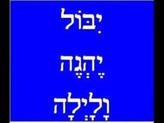 Learn Hebrew - Lesson 7 #hebrewlessons
