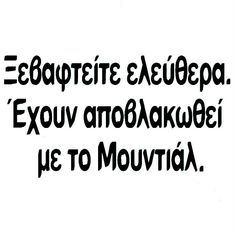 Funny Phrases, Funny Quotes, Funny Greek, Greek Quotes, True Stories, Wise Words, Lol, Jokes, Greeks
